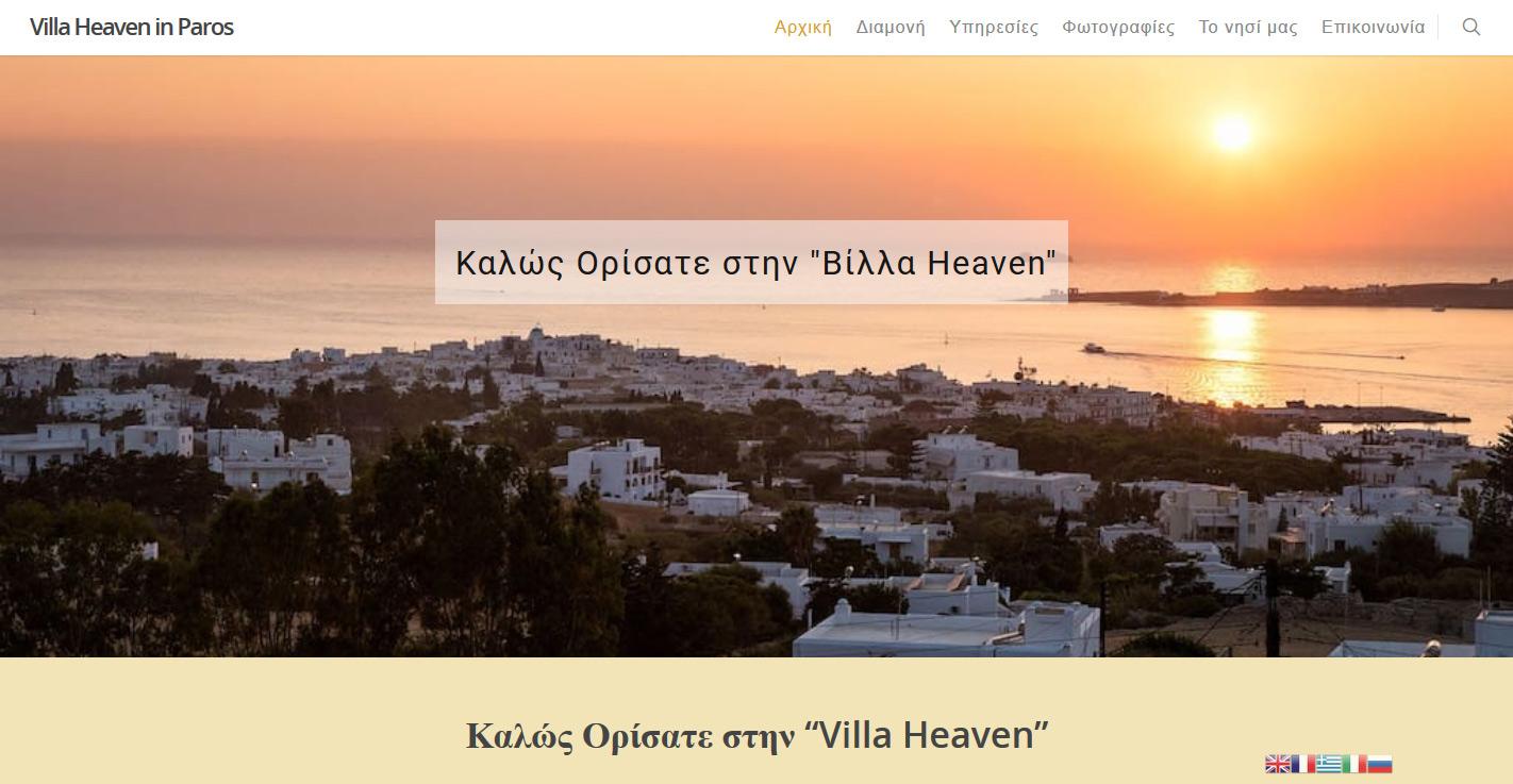 parosvillaheaven.gr