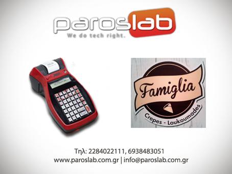 Ταμειακό Σύστημα Familia Paroikia