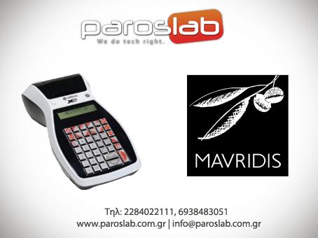 Ταμειακό Σύστημα Mavridis Olive Woods