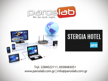 Stergia Hotel - Hotspot WifiParosLab